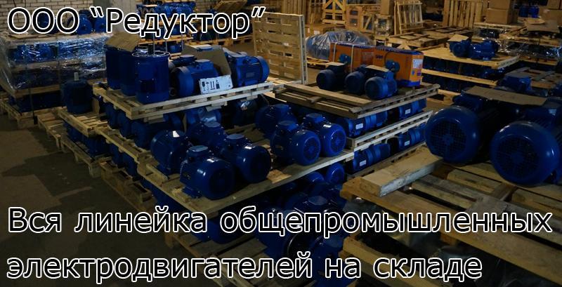Вся линейка общепромышленных электродвигателей на складе